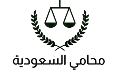 محامي السعودية